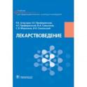 Лекарствоведение. Учебник для фармацевтических училищ и колледжей