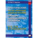 Практический русско-китайский, китайско-русский словарь авиационных терминов