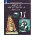 Мировая художественная культура. 11 класс. Учебное пособие. ФГОС