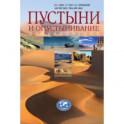 Пустыни и опустынивание. Энциклопедия