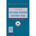 Актуальные проблемы налогового права. Учебник