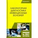Лабораторная диагностика инфекционных болезней. Учебное пособие