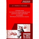 Справочник по патологоанатомической диагностике заразных болезней крупного рогатого скота