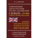 Современный англо-русский, русско-английский словарь. 125 000 слов и словосочетаний с транскрипцией