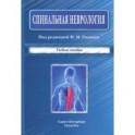 Спинальная неврология. Учебное пособие