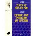 Избранные легкие произведения для фортепиано. Ноты