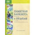 Памятная банкнота Банка России в 100 рублей образца 2018 г., посвященная чемпионату мира по футболу