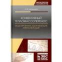 Конвективный тепломассоперенос. Моделирование, идентификация, интенсификация. Монография