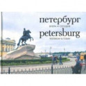 Петербург вчера и сегодня. Фотоальбом