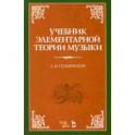 Учебник элементарной теории музыки