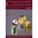 Современные монеты мира из драгоценных металлов 2017 г. № 20