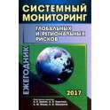 Систем мониторинг глобальных и региональных рисков. Ежегодник 2017