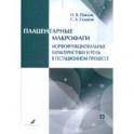 Плацентарные макрофаги. Морфофункциональные характеристики и роль в гестационном процессе