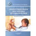 Дифференциальная диагностика детских болезней. Руководство для врачей