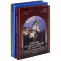 Основы православной культуры. 4 класс. Комплект из 4-х частей (+CD)