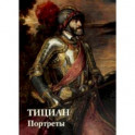 Тициан. Портреты