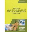 Методы диагностики болезней сельскохозяйственных животных. Учебное пособие