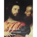 Тициан. Религиозные сюжеты