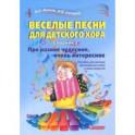 Веселые песни для детского хора. Сборник 2. Про разное чудесное, очень интересное. Учебное пособие