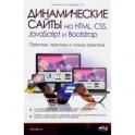 Динамические сайты на HTML, CSS, JavaScript и Bootstrap