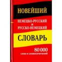 Новейший немецко-русский и русско-немецкий словарь. 80 000 слов и словосочетаний