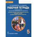 Основы православной культуры. 5 класс. Рабочая тетрадь