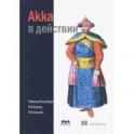 Akka в действии