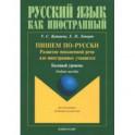 Пишем по-русски. Развитие письменной речи для иностранных учащихся. Базовый уровень