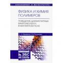 Физика и химия полимеров. Поведение диамагнитных макромолекул в магнитном поле