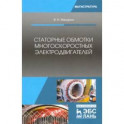 Статорные обмотки многоскоростных электродвигателей. Учебное пособие