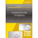 Инженерная графика. Учебное пособие