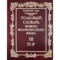 Толковый словарь живого великорусского языка. В 4-х томах. Том 3