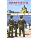 Путеводитель по Нижнему Новгороду