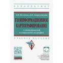 Геоинформационное картографирование в экономической и социальной географии. Учебное пособие