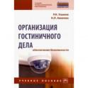 Организация гостиничного дела: обеспечение безопасности. Учебное пособие
