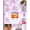 Основы религиозных культур и светской этики. 4 класс. Рабочая тетрадь