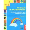 Познаю и развиваюсь. Учебное пособие для детей 3-4 лет. Рабочая тетрадь. Часть 2. ФГОС