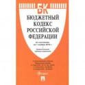 Бюджетный кодекс Российской Федерации по состоянию на 01.11.18 г.