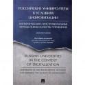 Российские университеты в условиях цифровизации