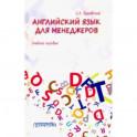 Английский язык для менеджеров. Учебное пособие