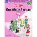 Китайский язык. Второй иностранный язык. Учебник. 7 класс. ФП