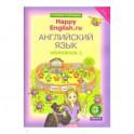 Happy Еnglish. 3 класс. Рабочая тетрадь № 2. ФГОС