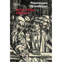 Революция Гутенберга. Книги эпохи перемен