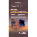 Физика. От теории к практике. Книга 2. Электричество, магнетизм. Теория, методы расчета. Карм. Справ
