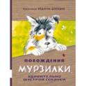 Похождения Мурзилки, удивительно шустрой собачки