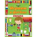 Играем в футбол. Европа. Лабиринты. Раскраски. Головоломки