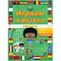 Играем в футбол. Африка. Лабиринты. Раскраски. Головоломки