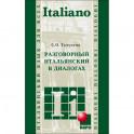 Разговорный итальянский в диалогах