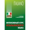 Интенсивный курс итальянского языка. Учебное пособие