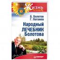 Народный лечебник Болотова